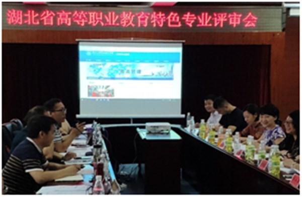 亚洲城召开省级高职教育特色专业专家评审会