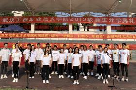 学校举行2019级新生开学典礼