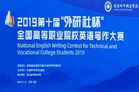我校学生在湖北省英语写作大赛中喜获佳绩