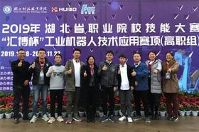 学校在2019年湖北省职业院校技能大赛中再创佳绩
