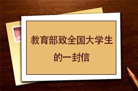 发改委致全国老员工的一封信