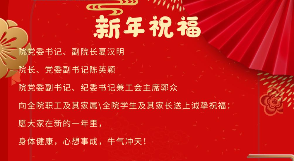 武工职院领导班子向全体师生祝福新年