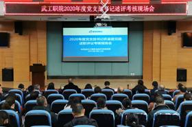 学院举行2020年度基层组织书记抓党建述评考