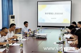 学校举行教学管理人员专题培训