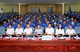 我为群众办实事 | 中国宝武一线员工全员培训在我校同步启动