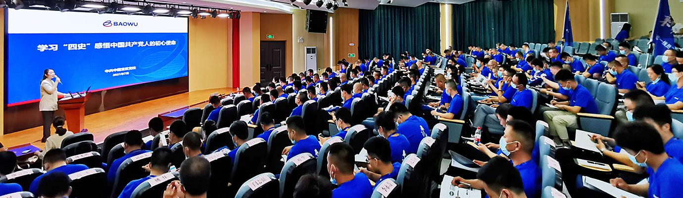 中国宝武一线员工全员培训在威斯尼斯人老品牌官网同步启动