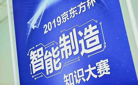 信息学院2019京东方智能制造大赛校园初赛圆满结束