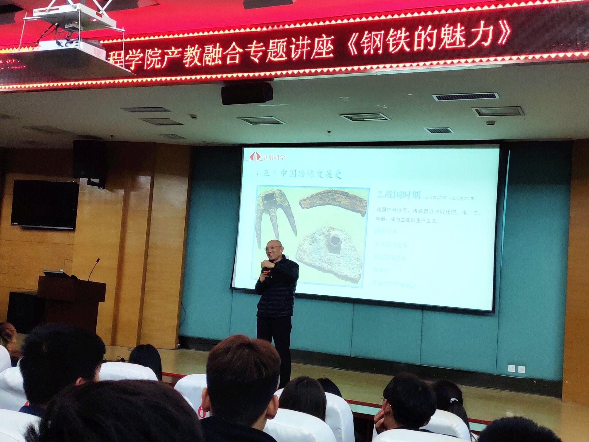 发现钢铁之美----机电工程学院举行产教融合专题讲座